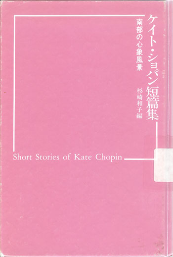 Books by Kate Chopin